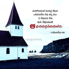 Birthday Invitation Card Template, Invitation Cards, Birthday Invitations, Bible Qoutes, Quotes, Christian Images, Telugu, Peace, Reading
