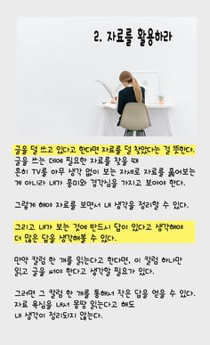 강원국 교수의 글쓰기 비법 10가지 Writing Skills, Drawing Tips, Famous Quotes, Workout Programs, Book Lovers, Life Lessons, My Books, Life Hacks, Writer