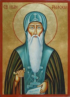 St. Ivan Rilski is honored as the patron of Bulgarian people and one of the most important saints of the Bulgarian Orthodox Church.