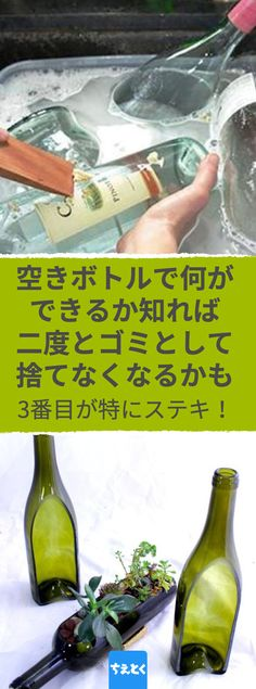 ジャムの瓶など広口の瓶は、スパイス入れや、化粧品・雑貨の収納に簡単に再利用できても、日本酒やワイン、ビールの空き瓶は、資源ゴミとして捨ててしまうことが多いと思います。しかしアイディア次第では、口の細いボトルでも、少し手を加えるだけで素敵にリメイクすることができるんです。今回は、ボトルのオシャレなリメイク術をご紹介します! #空き瓶 #切断 #方法 #簡単 #リメイク #インテリア #ちえとく Japanese Design, Craft Work, Clean House, Upcycle, Diy And Crafts, Hacks, Bottle, Handmade, Studio