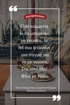 Greek Quotes, Songs, Song Books