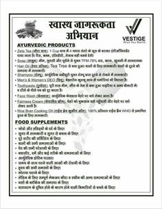 Benefits Of Vestige Products Ailment And Disease Related