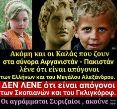 Alexandre Le Grand, Epic Characters, Time News, Greek History, Wise Words, Greece, Knowledge, Sayings, My Love