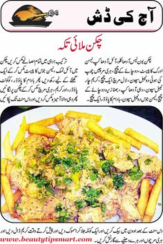 Crispy fried chicken recipe in urdu cooking recipes pinterest before baking the chicken pieces are marinated in yogurt and spices forumfinder Gallery
