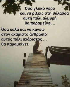 Positive Quotes, Motivational Quotes, Funny Quotes, Qoutes, Life Quotes, Funny Phrases, Greek Quotes, Self Confidence, Better Life