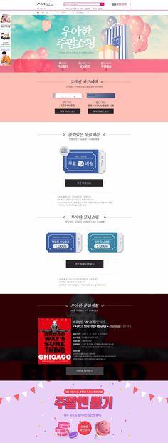 #2017년5월4주차 #AK몰 #우아한주말쇼핑 www.akmall.com