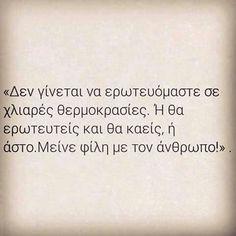 Ερωτας Movie Quotes, Funny Quotes, Wisdom Quotes, Life Quotes, Favorite Quotes, Best Quotes, Life Thoughts, Greek Quotes, True Words
