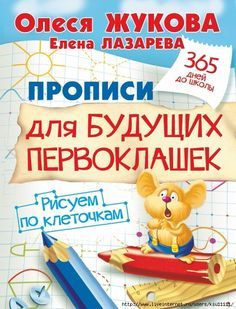 Fun Activities For Kids, Diy Crafts For Kids, Graph Paper Drawings, Learn Russian, English Vocabulary, Kids Education, Kids And Parenting, Homeschool, Teaching