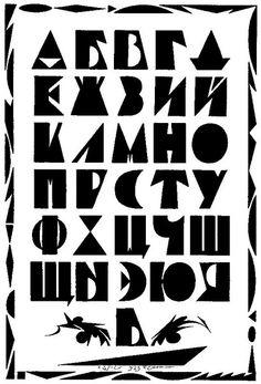 Sergey Chekhonin, decorative aplhabet, 1927. Сергей Чехонин. Образец № 140 из сборника «Декоративные шрифты и их построение»