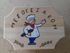 decorative wooden sign (woodcarve)