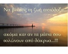 Words Quotes, Life Quotes, Sayings, Favorite Quotes, Best Quotes, Philosophy Quotes, Greek Words, Greek Quotes, Note To Self