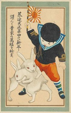 Sumo-wrestling rabbits / New year greeting at 4th new year of Taisho period, Japan.