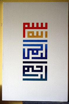 Bismillah in square kufic script Bismillah Calligraphy, Arabic Calligraphy Design, Islamic Art Pattern, Pattern Art, Arabesque, Theme Harry Potter, Islamic Wall Art, Arabic Art, Ad Art