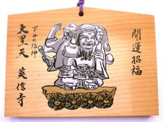 Japanese Temple Wood Plaque Eishinji Temple by VintageFromJapan
