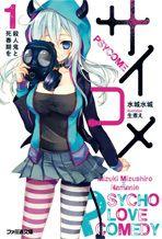 psy Romance, Light Novel, Love, Illustration, Anime, Novels, Girls, Romance Film, Amor
