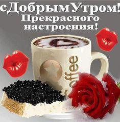 Открытка с добрым утром, прекрасного настроения! Dating Book, Coffee Images, Coffee Date, Good Morning, Tea Party, Make It Yourself, Tableware, Montreal, English
