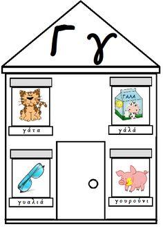 Σπιτάκια με το αρχικό γράμμα του ονόματος των παιδιών.   Μπορούμε να φτιάξουμε μια μικρή ιστορία για κάθε παιδί με τις λεξούλες που θα μας... Greek Language, Kid Desk, Babysitting, Alphabet, Kindergarten, Letters, Activities, Education, Learning