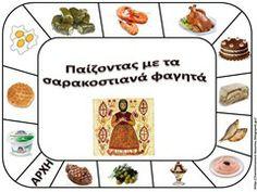 ΣΑΡ5 Sunday School Crafts, Carnival Costumes, Projects To Try, Easter, Blog, Lent, Kindergarten, Greek, Masks