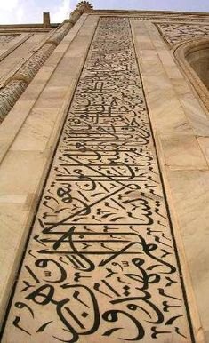 Caligrafía árabe en el gran pishtaq o portal de acceso en el Taj Mahal.