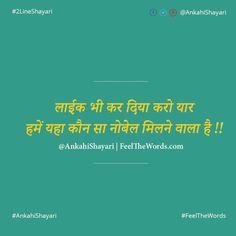लाईक भी कर दिया करो यार  #Shayari #AnkahiShayari #FeelTheWords #2LineShayari #HindiShayari
