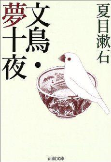 「文鳥」夏目漱石