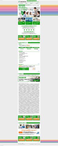 大学生・短大生・社会人・フリーターの皆様---日本電子専門学校