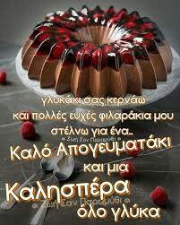 Good Afternoon, Doughnut, Greek, Desserts, Food, Tailgate Desserts, Deserts, Essen, Postres