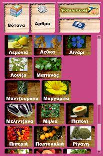 Βότανα (Στα Ελληνικά) - μικρογραφία στιγμιότυπου οθόνης