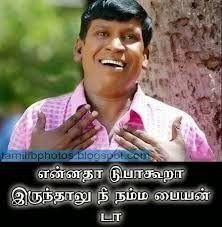 comedy images with tamil quotes tamil comments pinterest