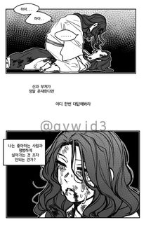 Slayer Anime, Bungou Stray Dogs, Comics, Memes, Artwork, Poster, Amor, Work Of Art, Auguste Rodin Artwork