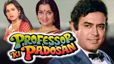 The movie story deals with Professor Vidyadhar who teaches Hindi in a college and resides in a flat with his wife, Shobha, and school-going son, Pappu. Padmini Kolhapure, Sanjeev Kumar, Asha Parekh, Vicks Vaporub, Young Actresses, Hindi Movies, Professor, Candid, How To Find Out