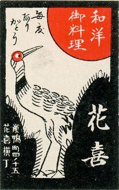Japanese matchbox bird label