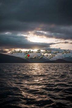 Best Urdu Poetry Images, Love Poetry Urdu, Allah Quotes, Urdu Quotes, Kun Faya Kun, Allah Love, Islamic Qoutes, Reality Quotes, Quran