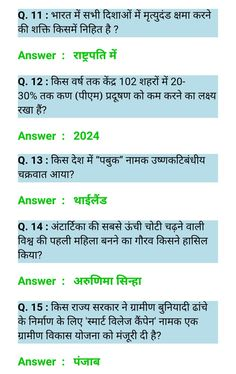 Gk in hindi SSC gktoday General Knowledge Questions and Answers For Competitive Exams General Knowledge Quiz Questions, Gk Questions And Answers, General Knowledge Book, Gernal Knowledge, Knowledge Quotes, This Or That Questions, Daily Facts, Fun Facts, Ssc Question