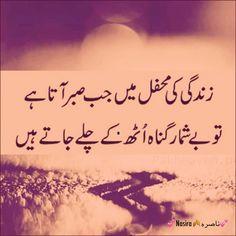 1000 images about mashallah urdu on pinterest punjabi