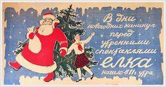 Шубина Галина Константиновна (Россия, 1902-1980) Пригласительный билет на ёлку 1930-е