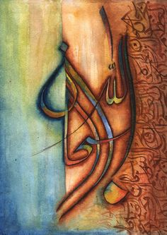 islamic ~ arabic calligraphy art .. Subhan Allah .. سبحان الله