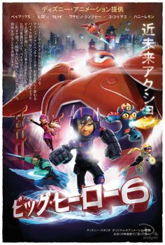 Monde Animation: New Posters For Disney 'Big Hero 6' #disney #bighero6 #animation