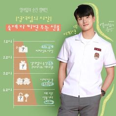 Image may contain: one or more people and people standing Kdrama, Chef Jackets, In This Moment, Actors, Cute, People, Image, Lockers, Actor