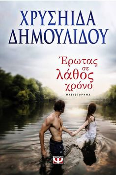 Books To Read, My Books, Good Company, Books Online, Literature, Fiction, Author, Reading, Movies