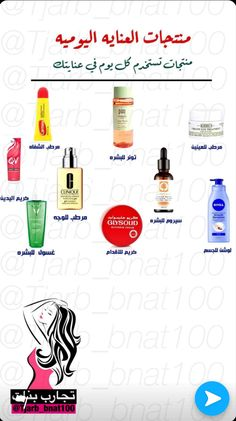 Makeup Makeover, Skin Mask, Life Rules, Water Recipes, Facial Skin Care, Glowing Skin, Beauty Skin, Life Is Good, Hair Care