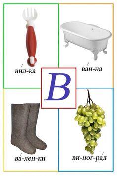Слова на букву... Russian Lessons, Teaching Geography, Learn Russian, Russian Language, Alphabet, Education, Languages, Kids, Alpha Bet