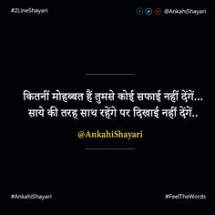 Magar mile to the tum pr rab ki tarah.darshan de k chale se gye ho mandir se Desi Quotes, Hindi Quotes On Life, Heart Quotes, Poetry Hindi, Hindi Words, People Quotes, True Quotes, Too Late Quotes, Good Thoughts Quotes