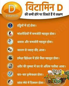 Best Ayurvedic Tips you Tube channel Daily Health Tips, Natural Health Tips, Health And Fitness Tips, Health And Beauty Tips, Health And Nutrition, Health And Wellness, Nutrition Quotes, Health Diet, Home Health Remedies