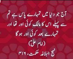 Ali Quotes, Qoutes, Arabi Words, Hazrat Ali Sayings, Imam Ali, Islamic, Life, All Quotes, Quotations