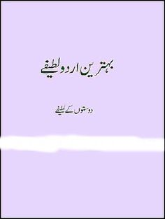 Free download or read online Batreen Urdu Lateefy is a beautiful funny jokes related pdf book