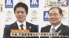 大阪市営地下鉄新会社社長にパナソニック顧問関西テレビhttps://t.co/AX85ZSQeQx