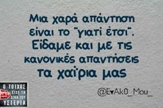 Greek Quotes, Hilarious, Funny, Word Porn, True Words, Best Quotes, Cards Against Humanity, Humor, Sayings