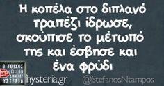 Η κοπέλα στο διπλανό τραπέζι ίδρωσε Funny Greek Quotes, Funny Quotes, Funny Clips, True Words, The Funny, Haha, Funny Pictures, Jokes, Cards Against Humanity