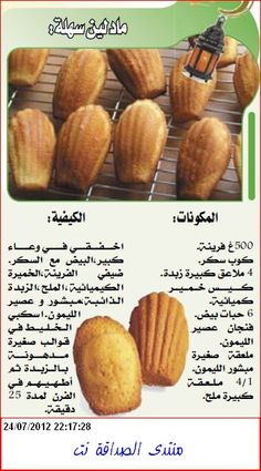 Cooking Recipes Source by hanarehan Ph Food Chart, Food Charts, Algerian Recipes, Cooking Cream, Arabian Food, Arabic Dessert, Cookout Food, Ramadan Recipes, Middle Eastern Recipes